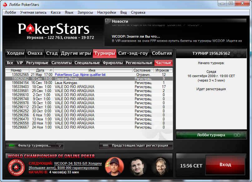 без депозита, пароли к фрироллам! - Poker